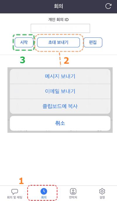 04회의시작.png