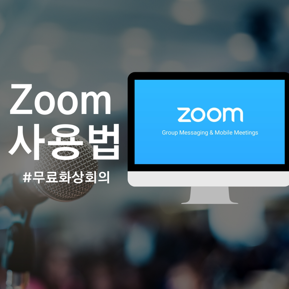 Zoom_사용법.png