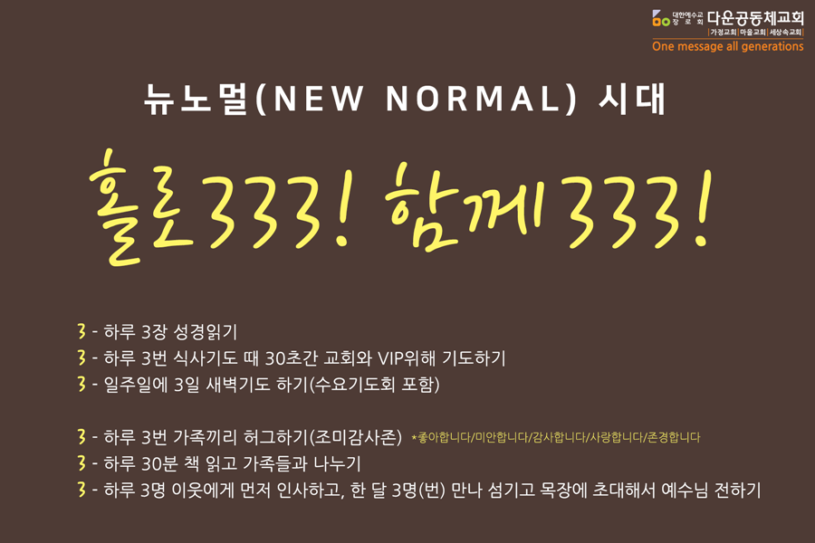 다운공동체교회333캠페인칼럼용(5월27일).png
