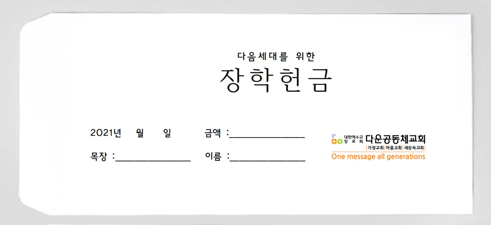 목회칼럼_장학헌금 봉투.png