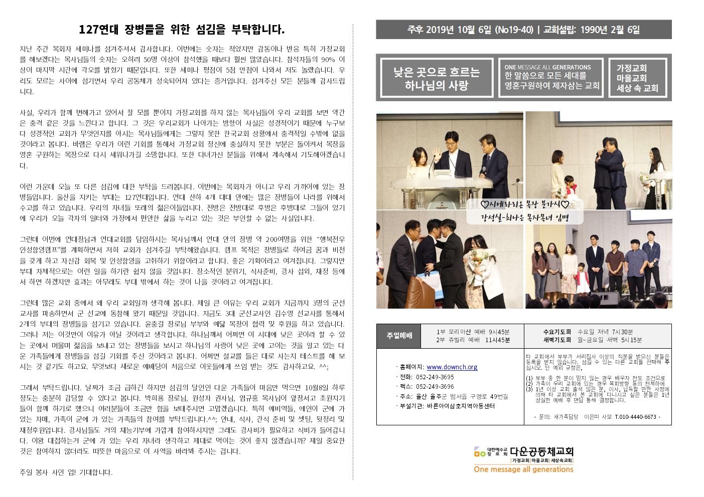 001_구영리교회주보_2019_09-10월011.jpg