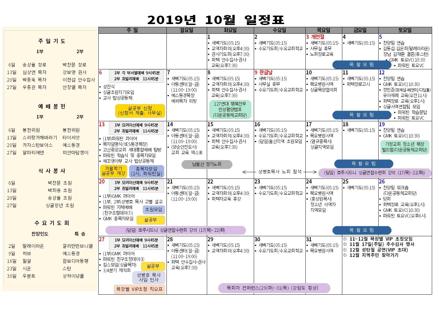 월간일정표_2019년01월_12월011.jpg