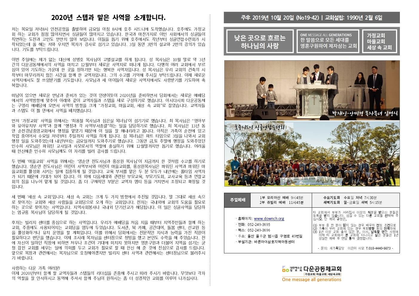 001_구영리교회주보_2019_09-10월015.jpg