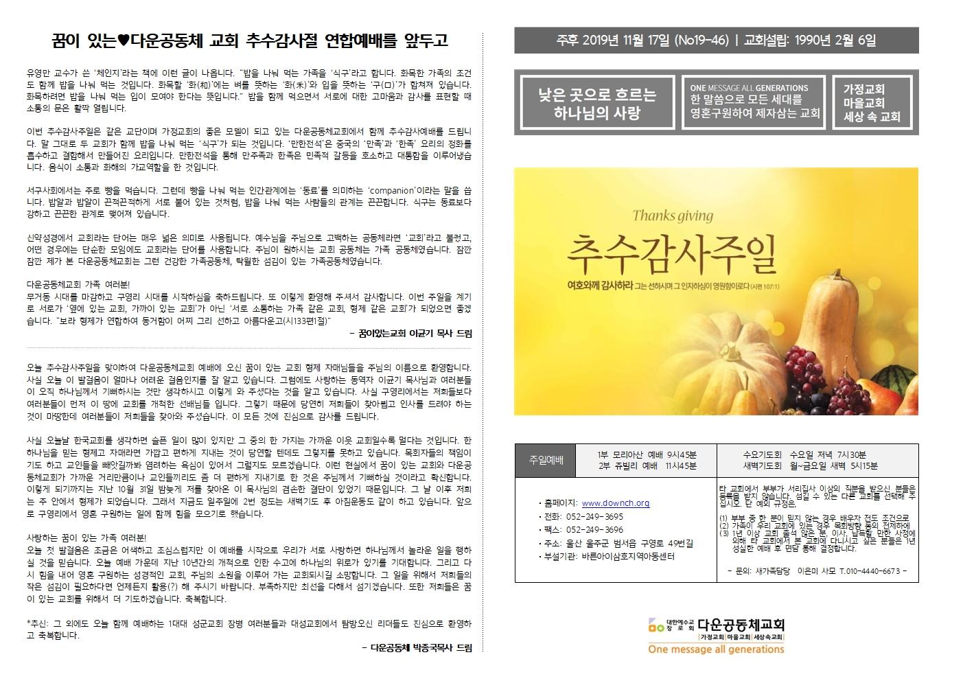 001_구영리교회주보_2019_11-12월005.jpg