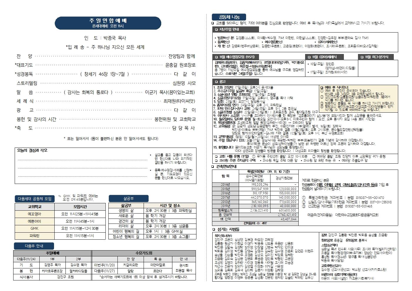 001_구영리교회주보_2019_11-12월006.jpg