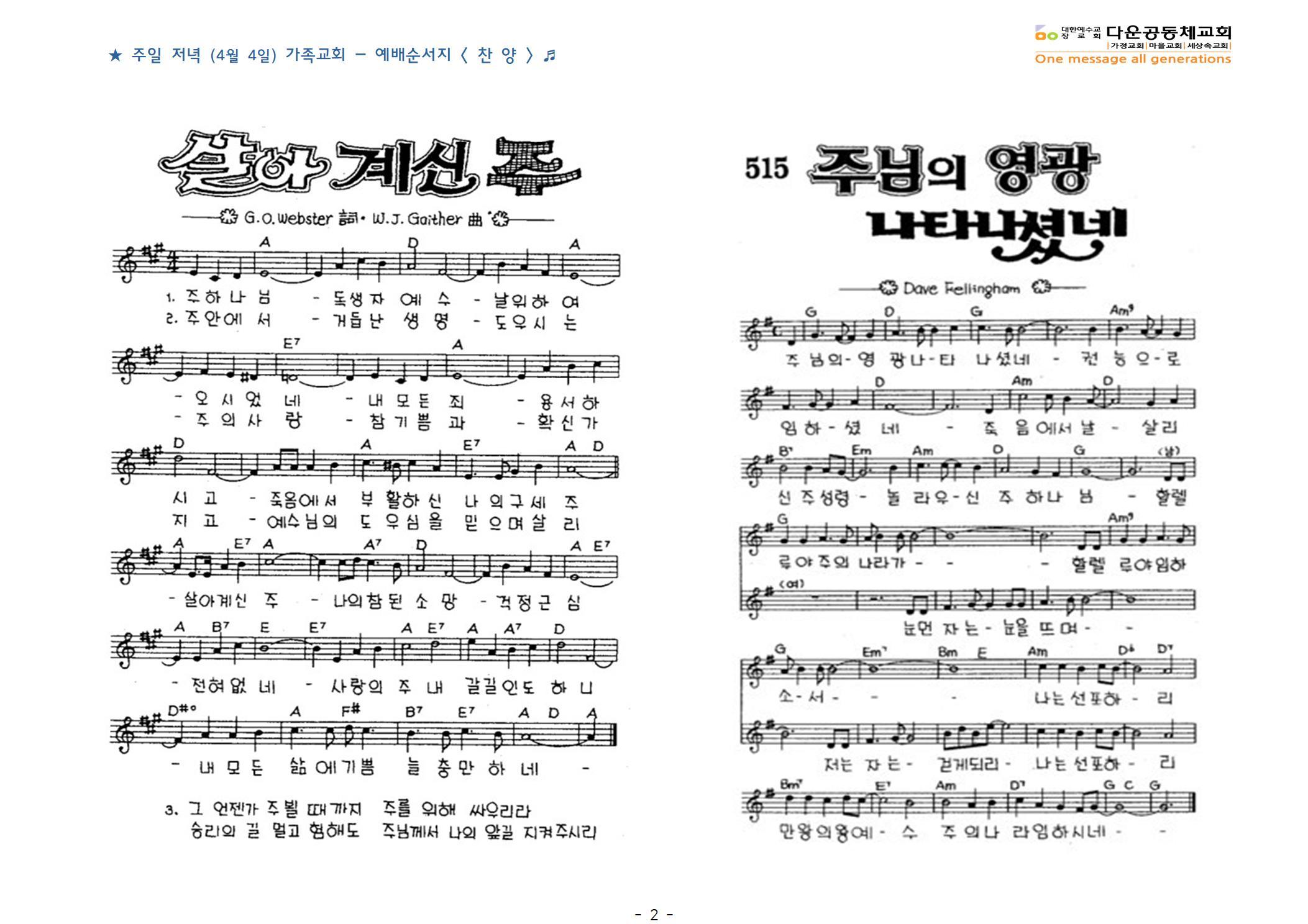 2021-04-04-가족교회예배순서지(뒷).jpg