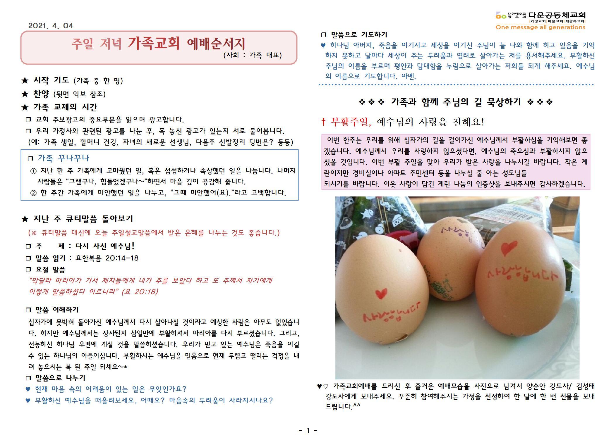 2021-04-04-가족교회예배순서지(앞).jpg