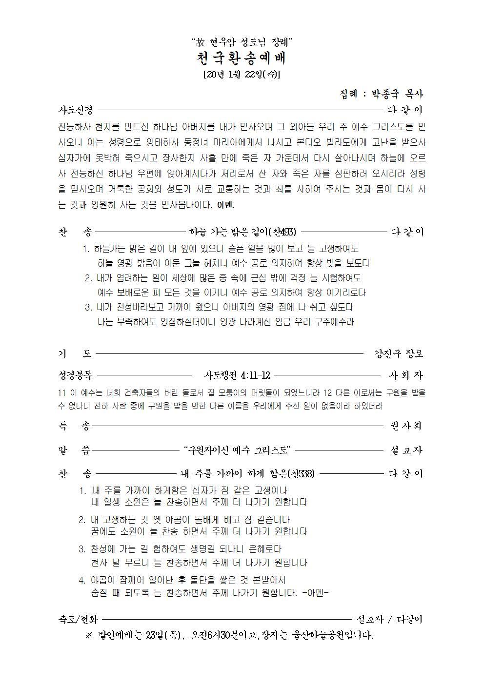 200122_故 현우암위로예배(현화숙성도부친)001.jpg