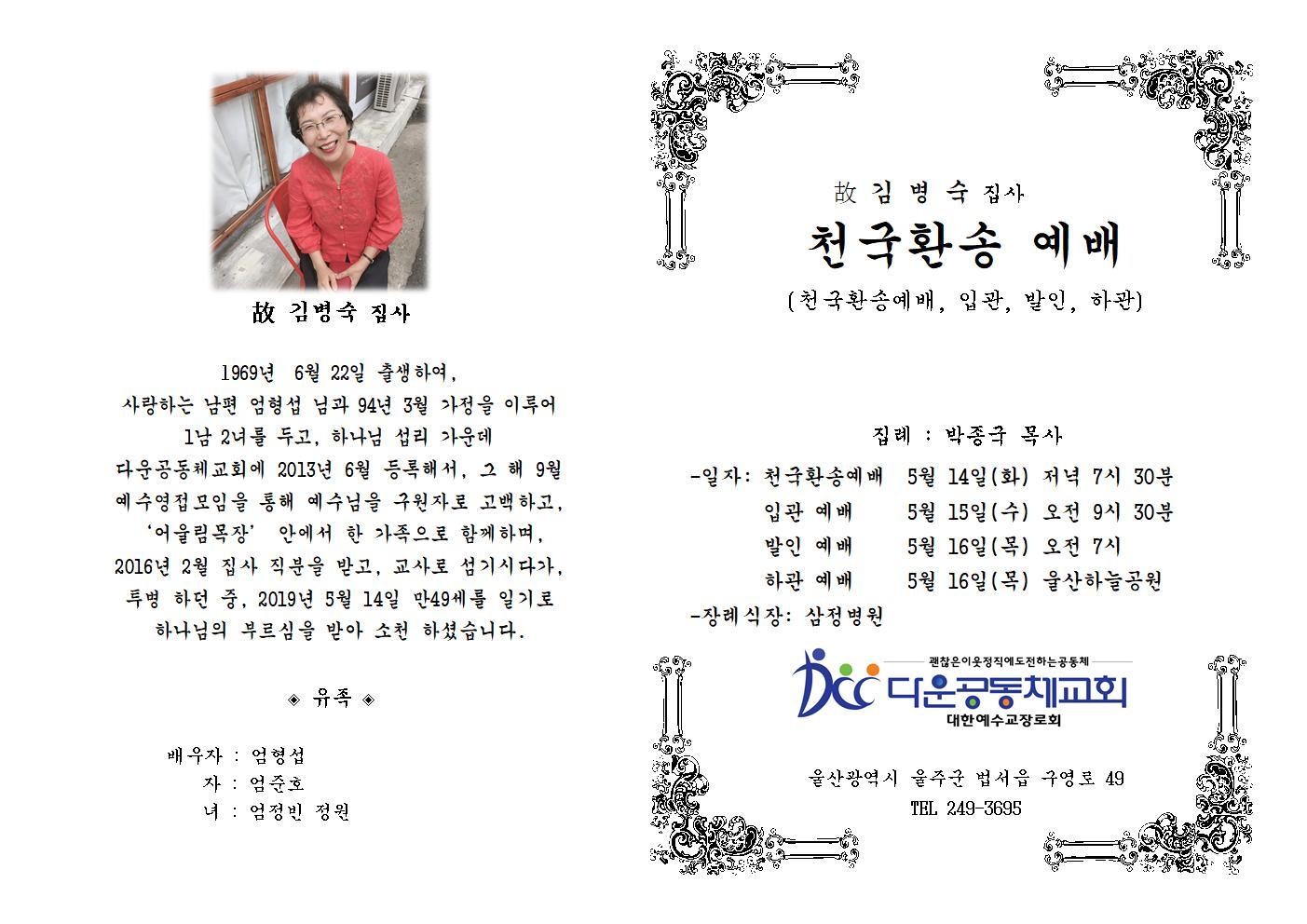 김병숙 집사(엄정빈정원모친) 천국환송예배001.jpg