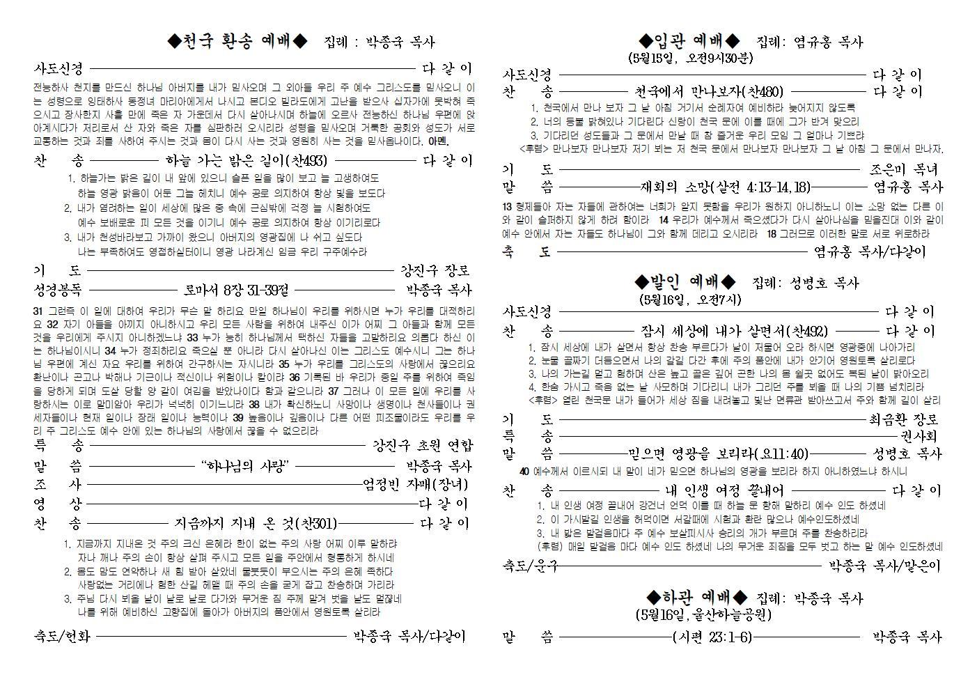 김병숙 집사(엄정빈정원모친) 천국환송예배002.jpg