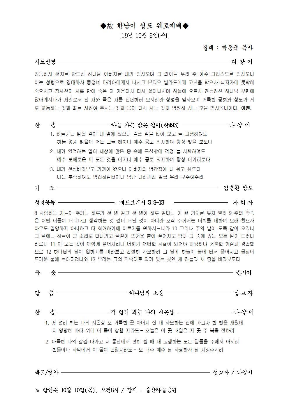 한남이어르신(김말숙권사 모친) 위로예배001.jpg