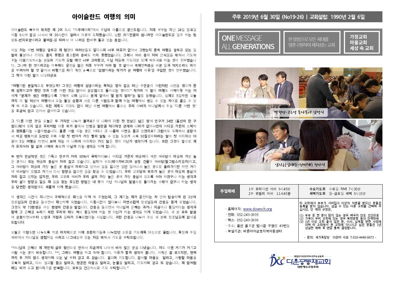001_구영리교회주보_2019_07-08월001.jpg