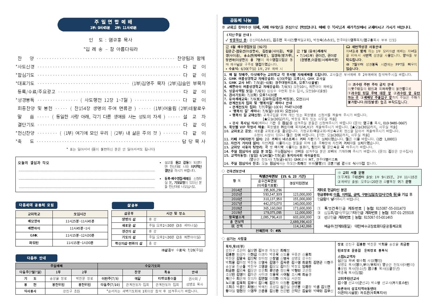 001_구영리교회주보_2019_07-08월002.jpg
