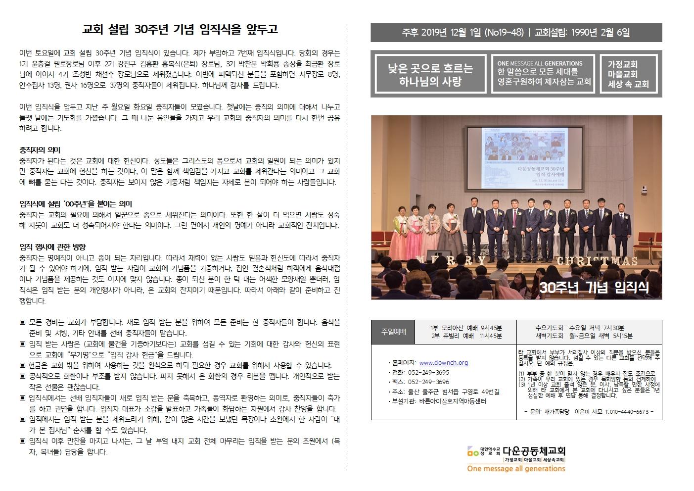 001_구영리교회주보_2019_11-12월009.jpg