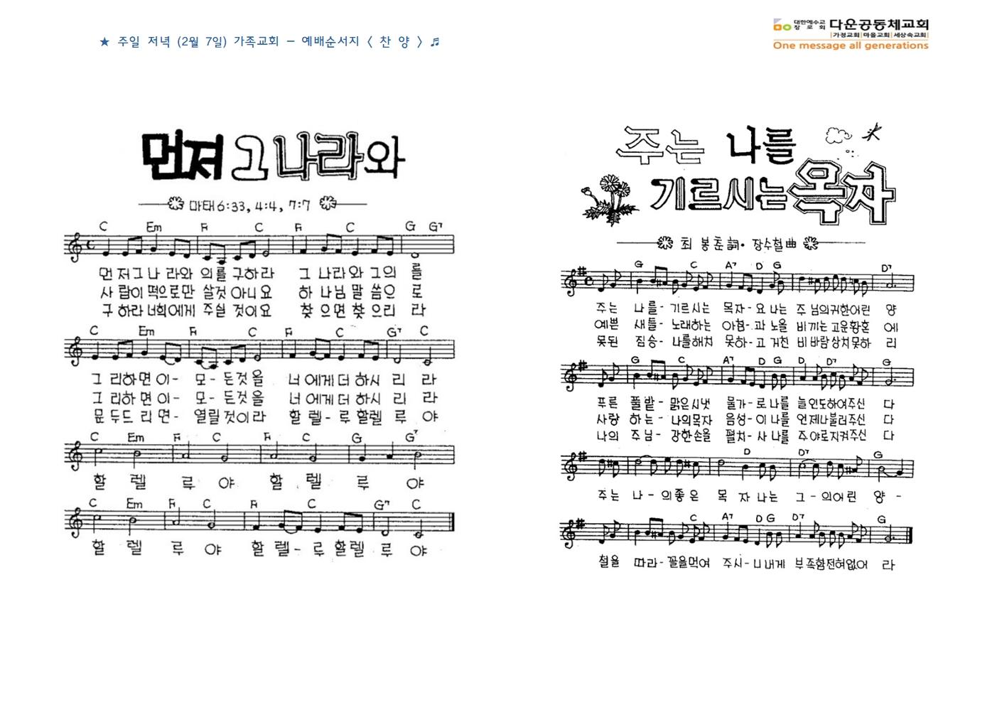 2021-02-07-가족교회 예배순서지002.jpg