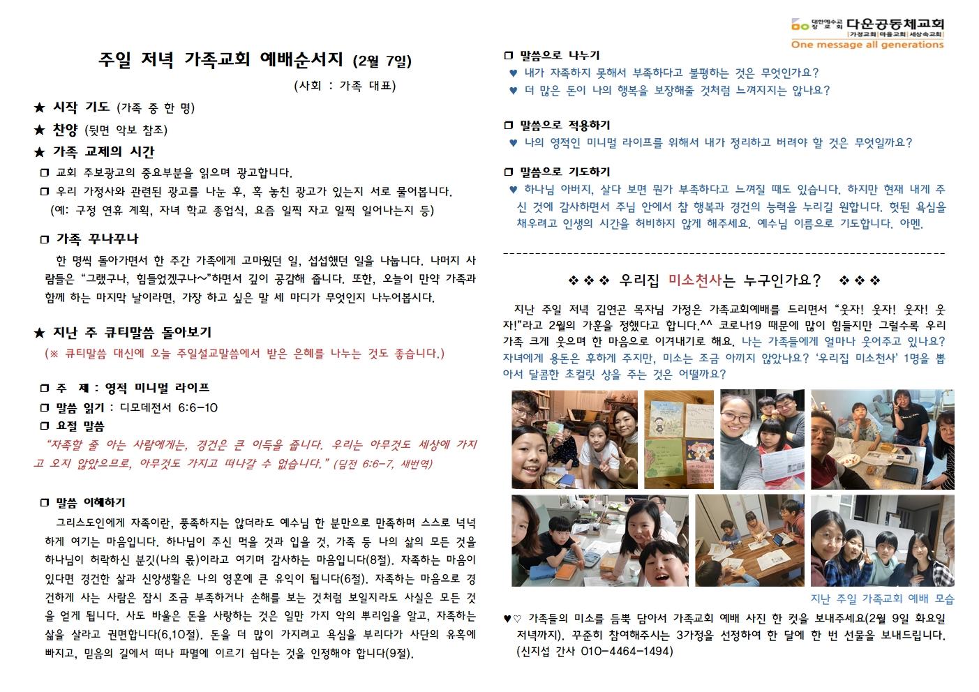 2021-02-07-가족교회 예배순서지001.jpg