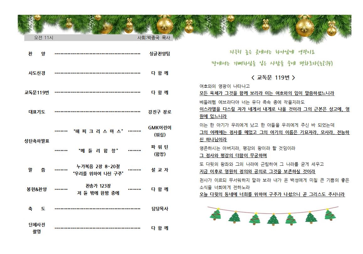 성탄절주보 뒤.png