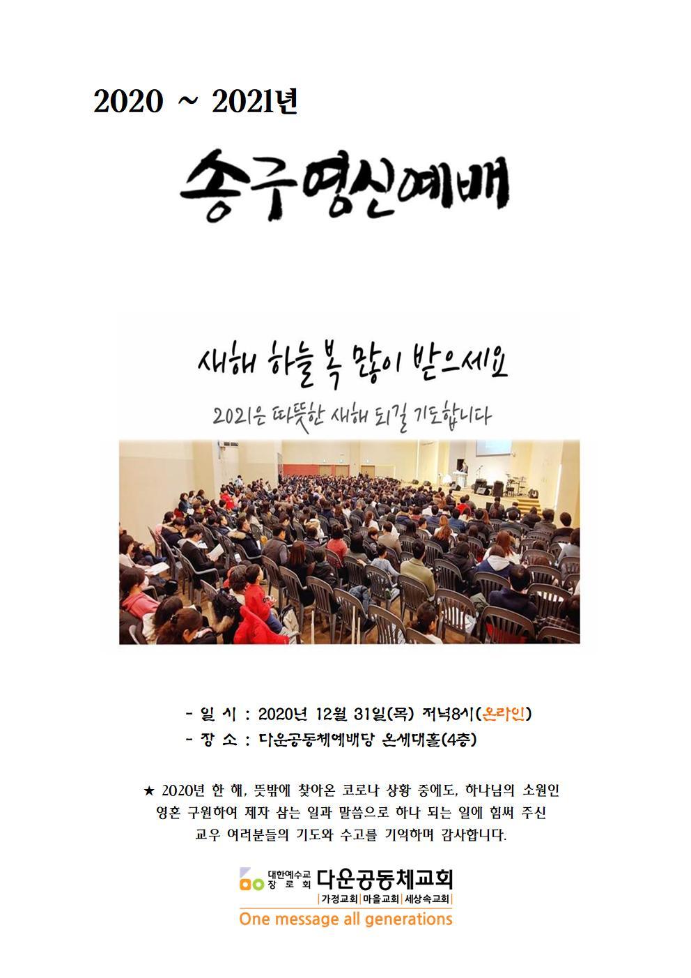2020_12월31일_송구영신예배(코로나상황)001.jpg