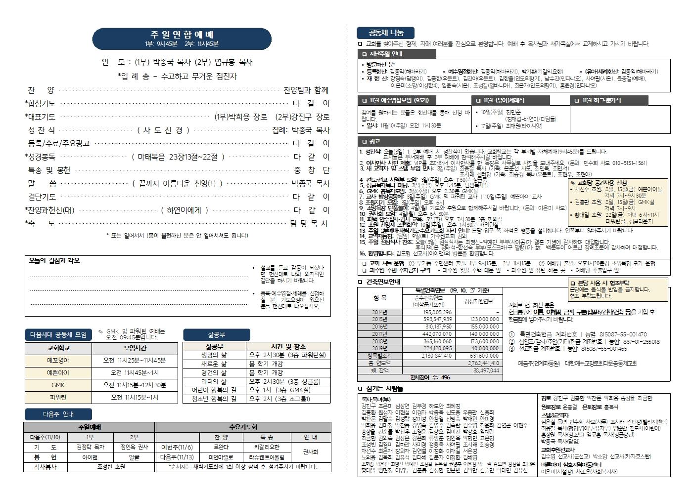 001_구영리교회주보_2019_11-12월002.jpg