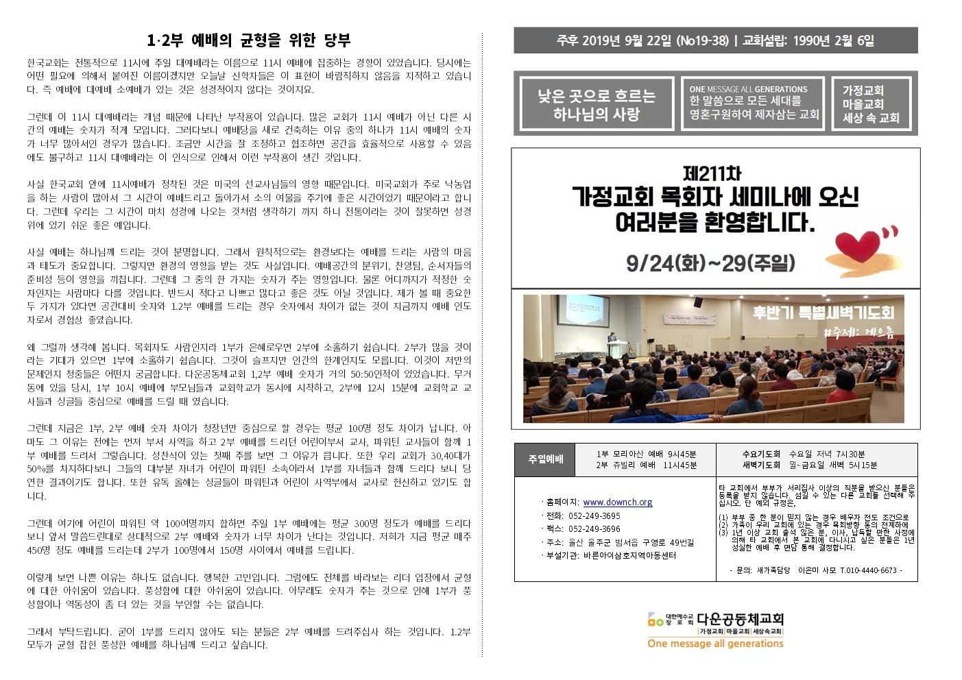 001_구영리교회주보_2019_09-10월007.jpg