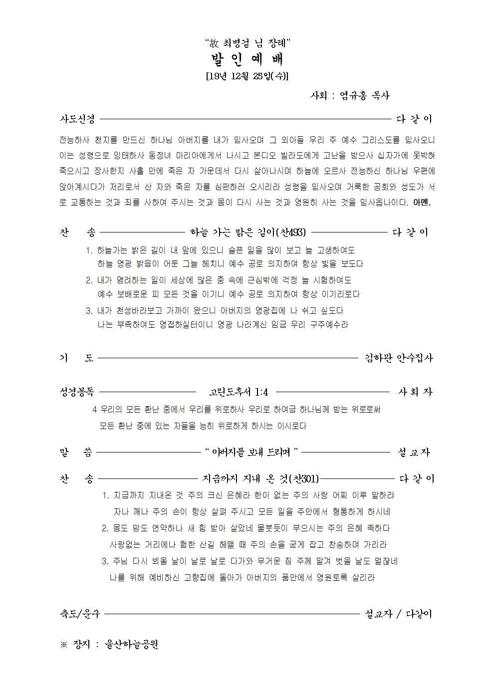 故최병걸님 발인예배001.jpg