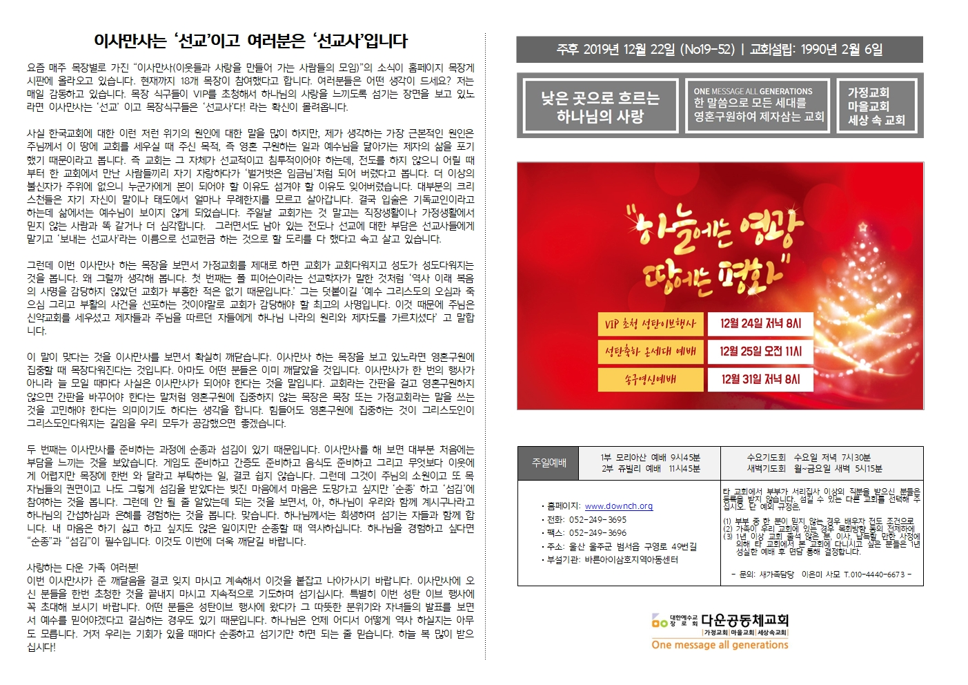 001_구영리교회주보_2019_11-12월015.jpg