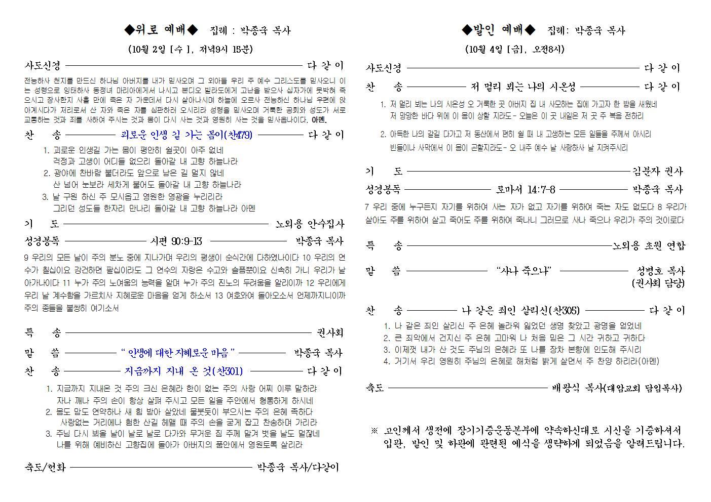 김준기어르신(손귀순권사부군)위로예배(수정)002.jpg