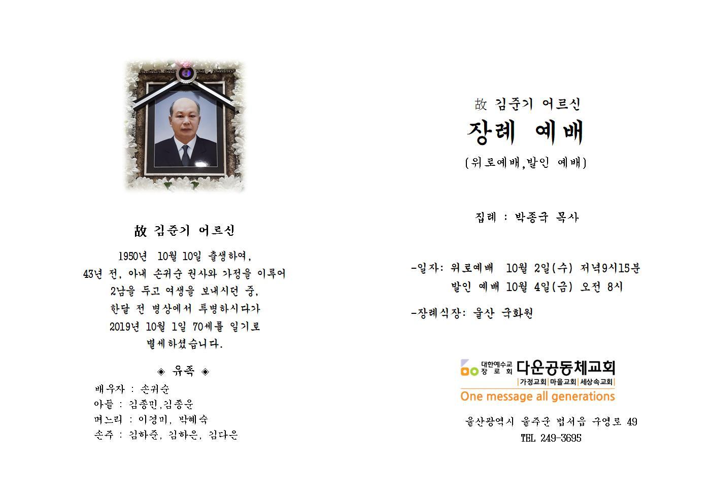 김준기어르신(손귀순권사부군)위로예배(수정)001.jpg