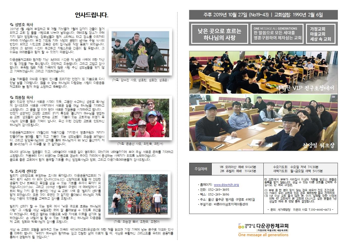 001_구영리교회주보_2019_09-10월017.jpg