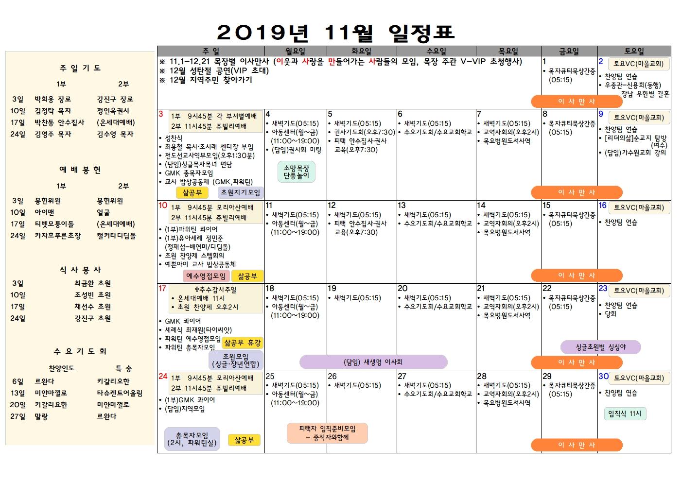 월간일정표_2019년01월_12월012.jpg