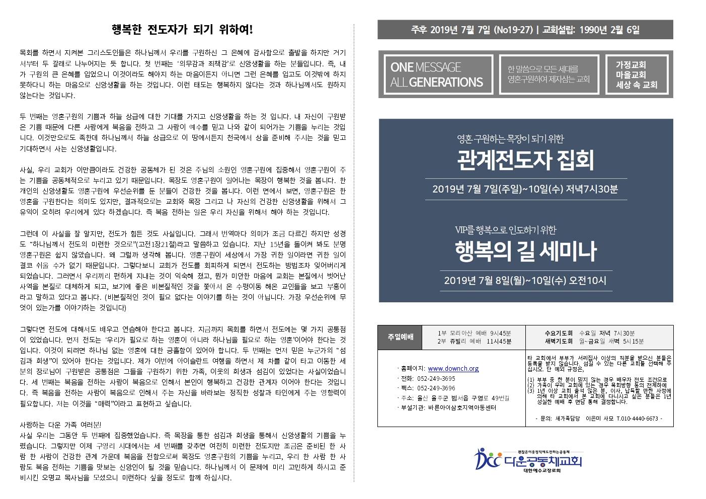 001_구영리교회주보_2019_07-08월003.jpg