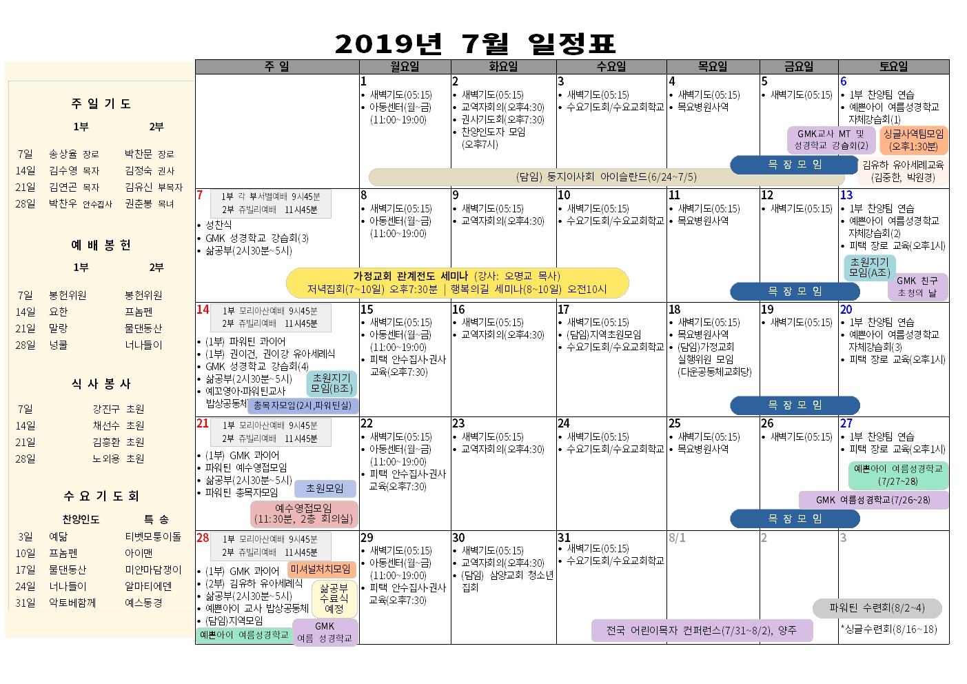 월간일정표_2019년01월_12월008.jpg