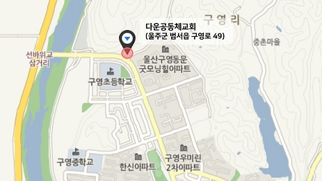다운공동체교회_지도2.jpg