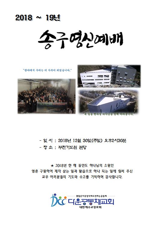 송구영신-1.JPG