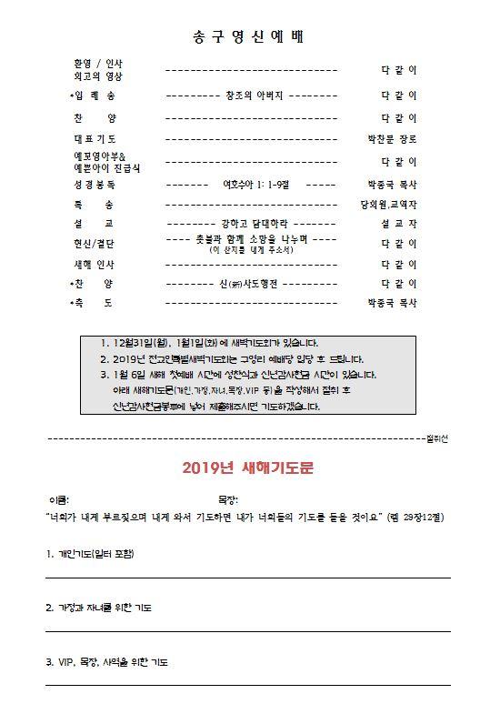 송구영신-2.JPG