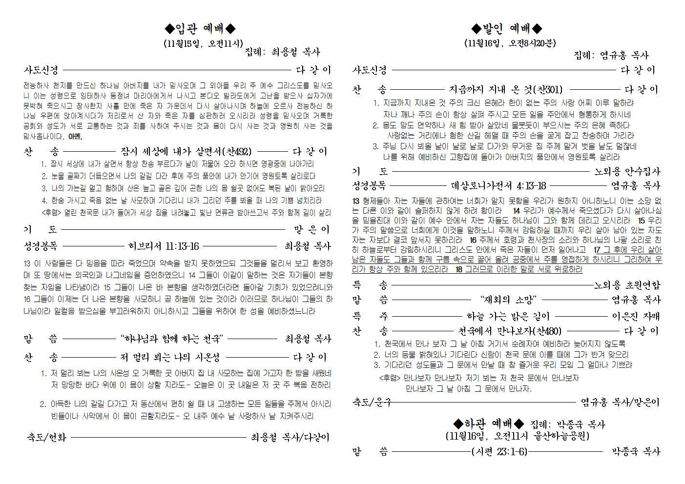 김광채성도(김종엽형제부친) 천국환송예배002.jpg