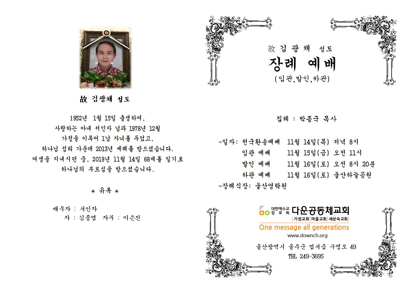 김광채성도(김종엽형제부친) 천국환송예배001.jpg