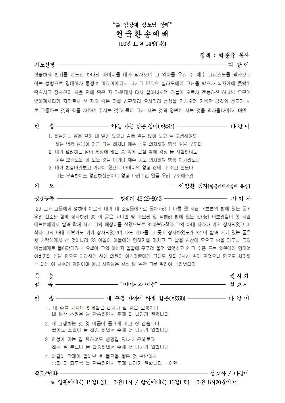 191114_김광채성도님(김종엽형제부친) 천국환송예배001.jpg