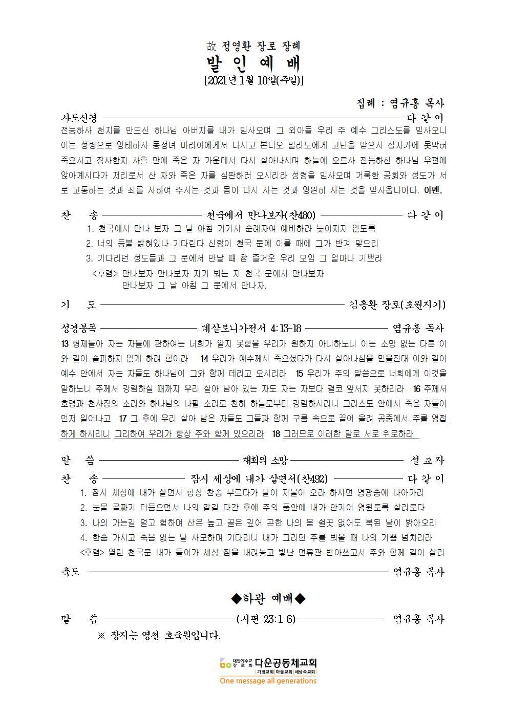 故정영환(정재진집사 부친) 발인예배001001.jpg