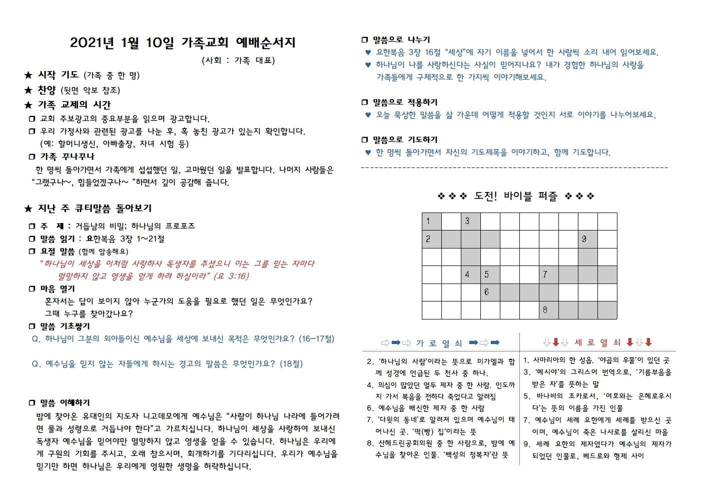 2021-01-10-가정예배순서지001.jpg